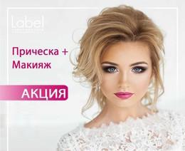 Красота и здоровье Скидка 15% на прическу и макияж До 30 сентября