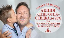Акция «День отца»