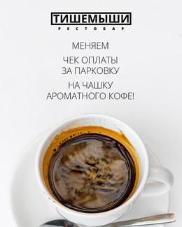 Акция «Получи чашку ароматного кофе за чек оплаты за парковку»