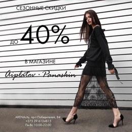 Сезонные скидки до 40% на бренд IVAN AIPLATOV