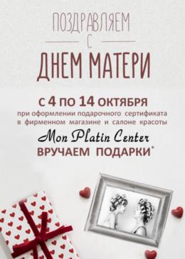Акция «При оформлении подарочного сертификата вручаем подарки»