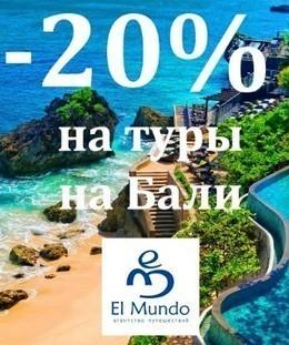 Скидка 20% на туры на о.Бали