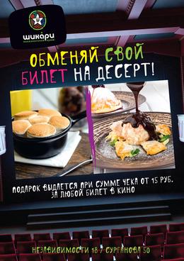 Кафе и рестораны Акция «Обменяй свой билет в кино на фирменный десерт» До 30 апреля
