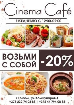 Скидка 20% на еду на вынос