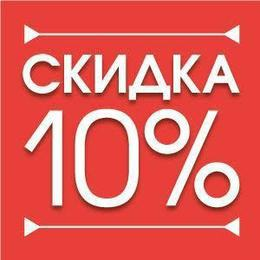 Акция «10%-ная скидка при заказе на вынос»