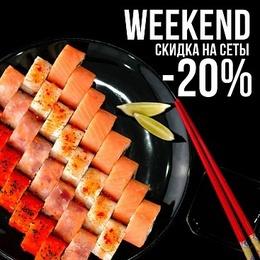 Кафе и рестораны Акция «Weekend скидка на сеты 20%» До 31 декабря