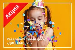 Специальное предложение от ДИНОЗАВРиЯ на проведение детских праздников в будние дни