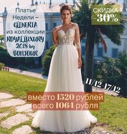 Одежда Скидка 30% на платье GLIKERIA из коллекции ROYAL LUXURY 2018 by BONJOUR До 17 декабря
