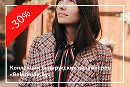 Скидка 30% на пальто от белорусских дизайнеров