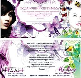 Подарочные сертификаты от 100 000 руб. ко Дню матери!
