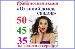 Акция «Осенний дождь скидок до 50%»