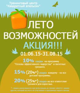Летняя акция  «Лето возможностей»