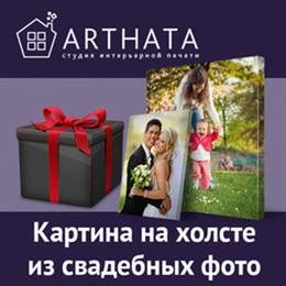 Скидка 30% на картины из свадебных фото