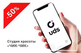 Скидки до 50% на услуги салона при регистрации в Чик-Чик через приложение UDS