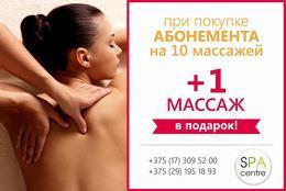 Красота и здоровье Акция «При покупке абонемента на 10 массажей + 1 массаж в подарок» До 31 декабря