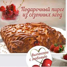 Скидка на пироги по средам