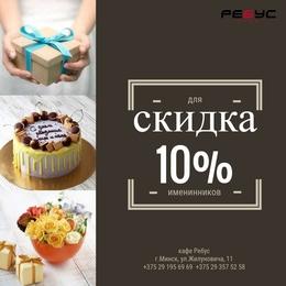Кафе и рестораны Скидка 10% всем именинникам До 31 августа