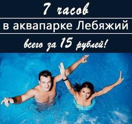 Акция «Ночная вечеринка Summer Music по специальной цене - 15 рублей»