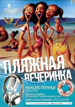 Пляжная акция: второй коктейль в подарок