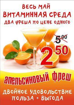 Кафе и рестораны Акция «Витаминная среда» C 3 мая