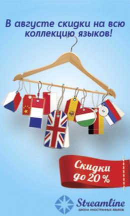 Скидки до 20% на всю коллекцию языков