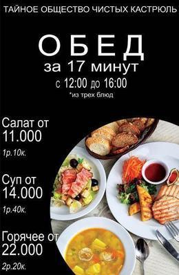 Акция «Специальные цены в обед»