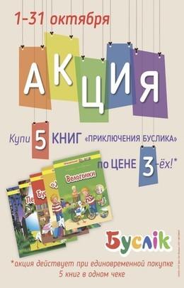 Акция: 5 книг «Приключения Буслика» по цене 3-х»