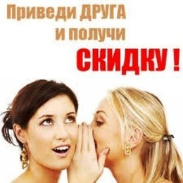 Акция «Приведи друга и получи скидку»