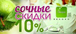 Скидка 10% на проведение банкетов с воскресенья по четверг