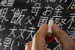 Акция «Бесплатное занятие по японскому языку»