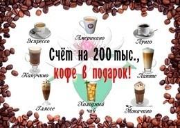 Кофе в подарок при заказе на 200 тыс.