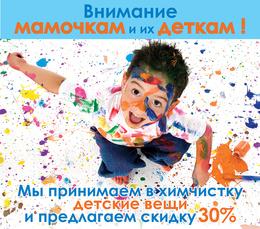 Скидка 30% на все виды услуг для детской одежды