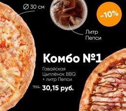 Акция «Комбо 1»: 2 пиццы + Pepsi по спеццене