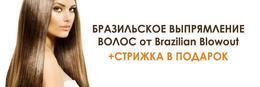 Красота и здоровье Акция «Бразильское выпрямление волос» До 31 августа