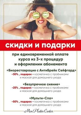 Красота и здоровье Скидки до 50% при единовременной оплате курса из 3-х процедур и оформлении абонемента До 30 июня