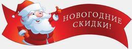 Акция «Новый год в усадьбе по специальной цене»