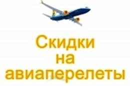 Скидка на авиаперелет из Минска в Варну и Бургас