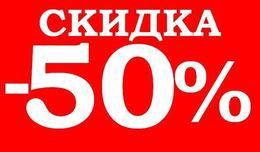 Акция «В будние дни - до 6 человек - скидка 50%»