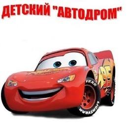 Презентация детского автодрома