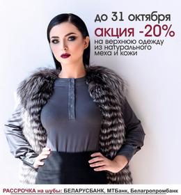 Скидка 20% на верхнюю одежду из натурального меха и кожи