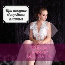 Акция «Пеньюар в прокат бесплатно при покупке свадебного платья»