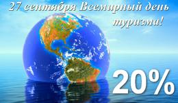 Скидка 20% в честь Всемирного дня туризма