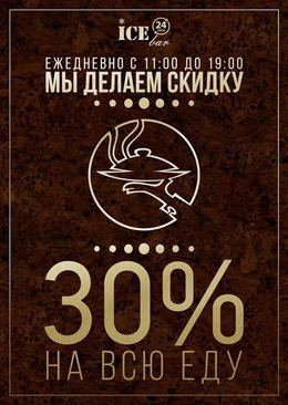 Скидка 30% на всю еду с 11:00 до 19:00