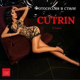 Красота и здоровье Акция «Создай свой образ в салоне красоты CUTRIN и получи фотосъемку в подарок» 29 апреля, сб