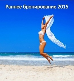 Акция «Раннее бронирование 2015»