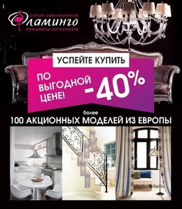 Скидка 40% на светильники и декор из Европы