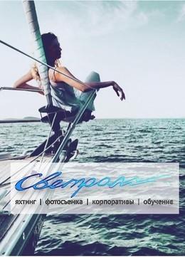 Акция «Прогулки на яхте по специальной цене»
