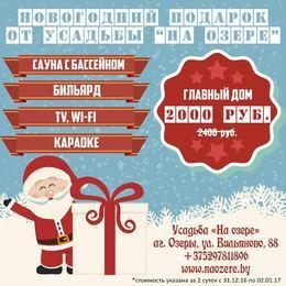 Туризм Акция «Новогоднее предложение» До 31 декабря