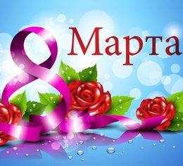 Красота и здоровье Акция «К 8 марта» C 6 марта