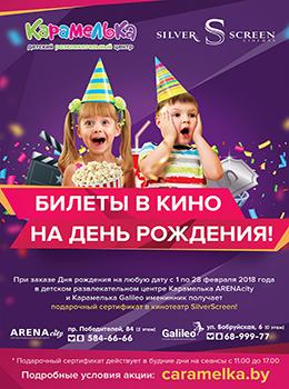 Билеты в кинотеатр Silver Screen от Детского развлекательного центра «Карамелька» в подарок на День рождения
